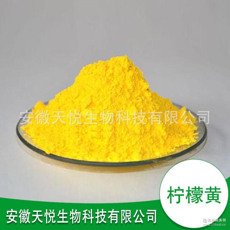 染色剂 食用柠檬黄 烘焙饮料果汁着色剂添加剂 食品级色素粉状