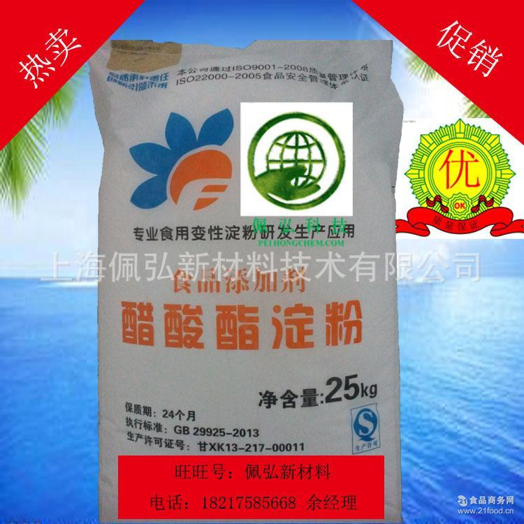 醋酸脂淀粉 淀粉 速冻食品 面制品专用 变性淀粉