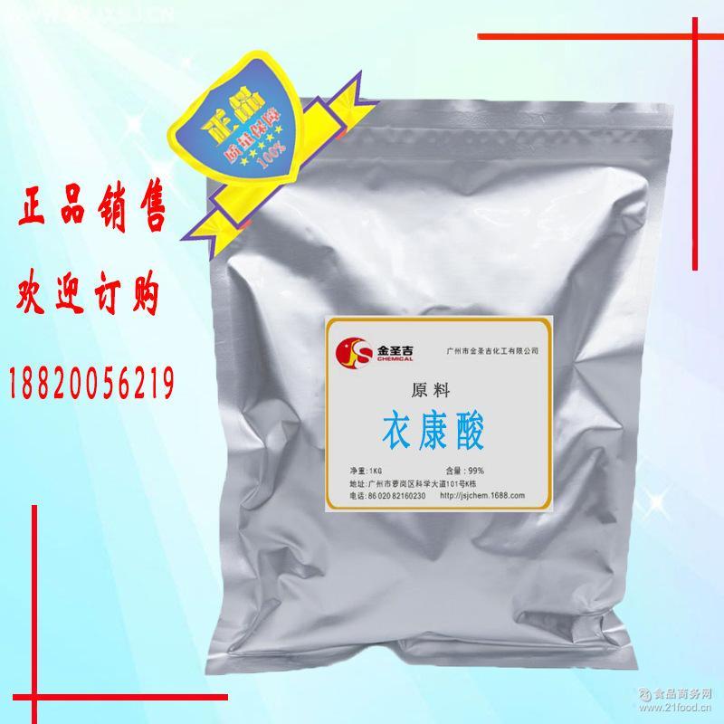 增塑润滑油涂层粘结剂 甲叉琥珀酸 1kg起订 现货供应 衣康酸