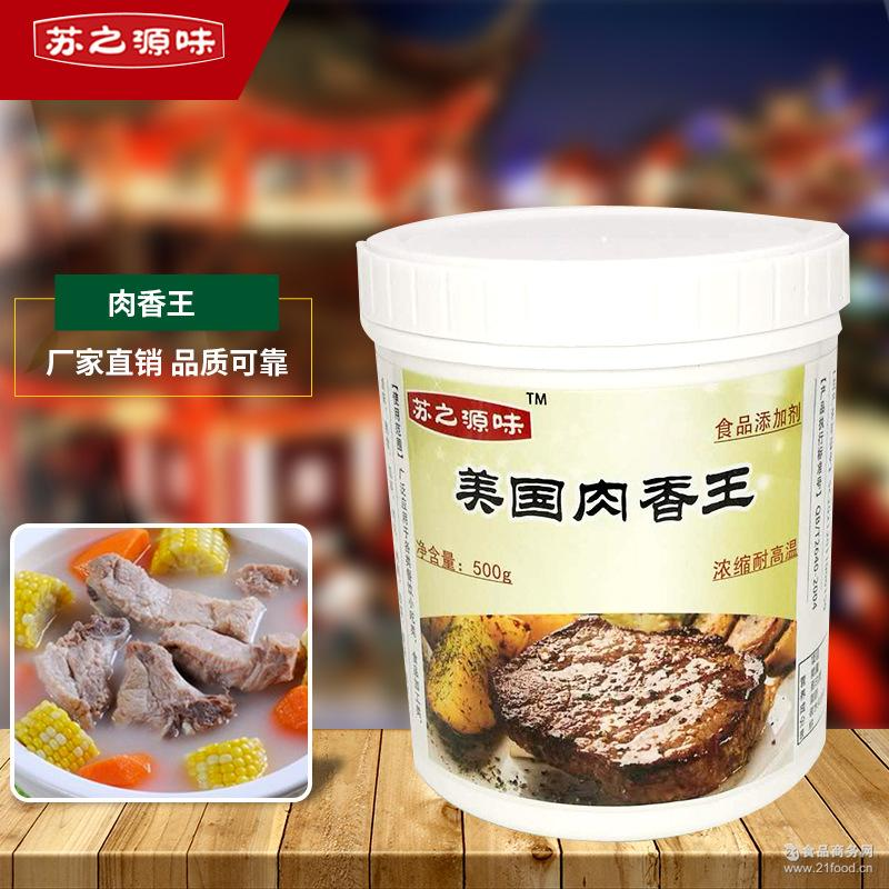 厂家直销肉香王食用食品添加剂香味浓厚留香持久质量可靠量大从优