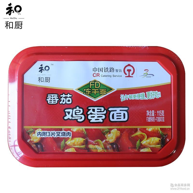 【铁路*】和厨番茄鸡蛋面115g冻干面非油炸方便面速食面泡面