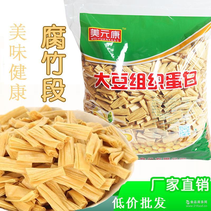 元康食品 腐竹段豆皮段纯天然干货腐竹段豆腐皮人造蛋白肉