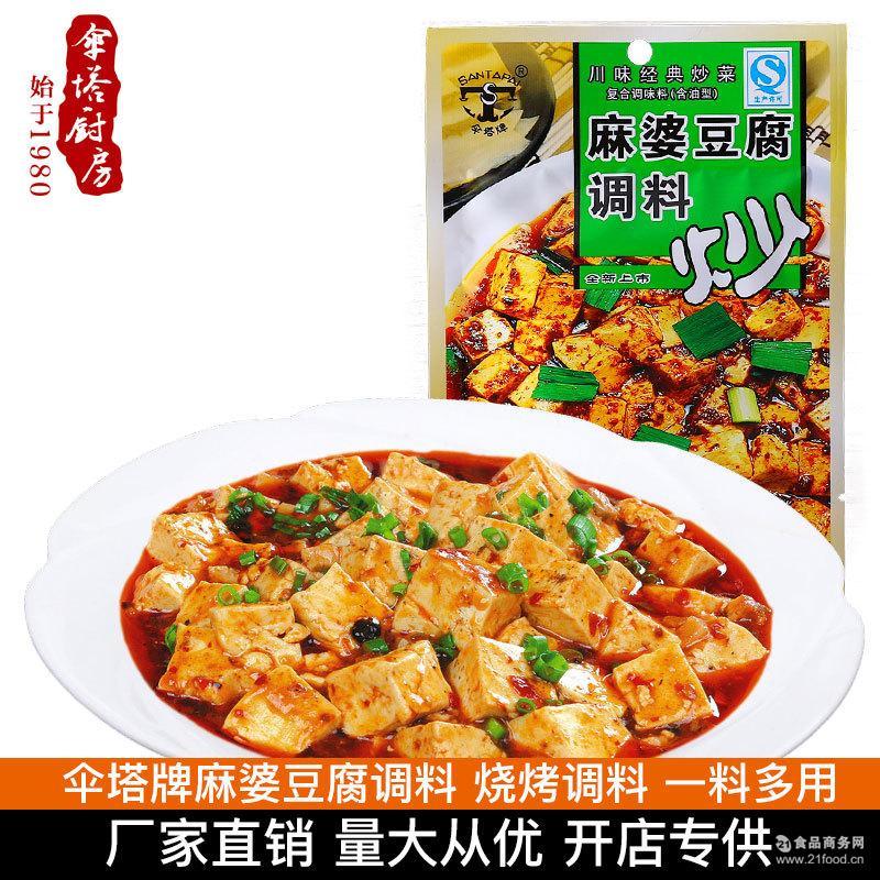 烧烤调料开店* 川菜炒菜调味品 伞塔牌麻婆豆腐调料