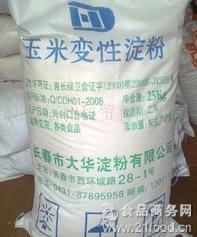 玉米变性淀粉 食品级食品添加剂 玉米改性淀粉乙酰化二淀粉磷酸酯