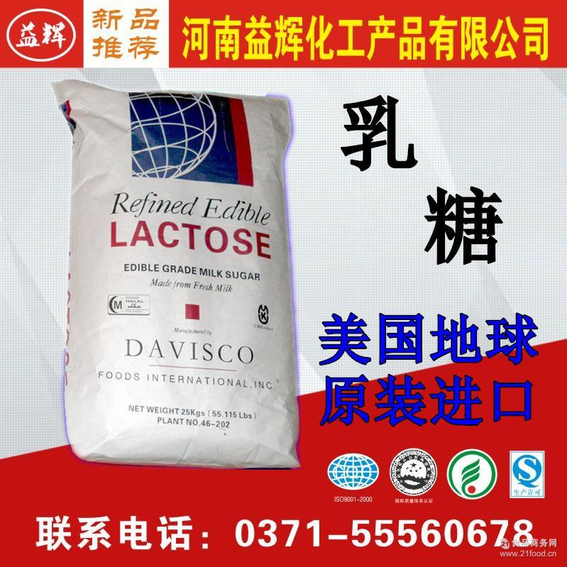 量大从优 含量99% 现货批发 美国地球 乳糖 原装进口 食品级乳糖
