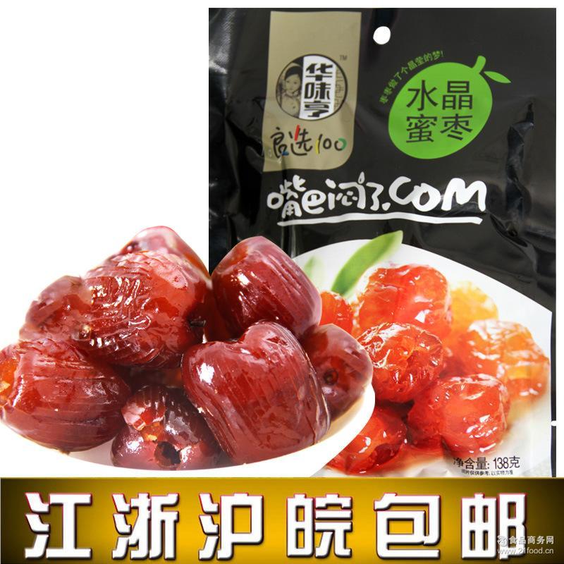 【华味亨水晶蜜枣138g 金丝红枣 30袋/箱】批发 特价