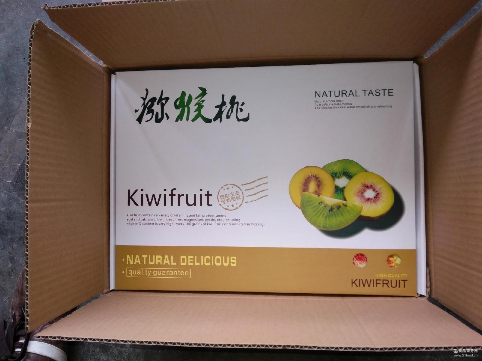 预售 蒲江红心猕猴桃24个大果 8月20日发货 节日礼盒装 新鲜水果