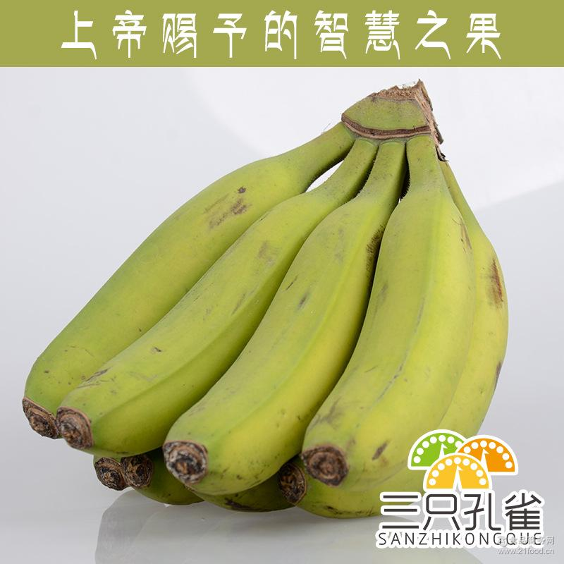 不催熟 自然成熟的香蕉 不打药 幼时味道 云南特色香蕉 三只孔雀