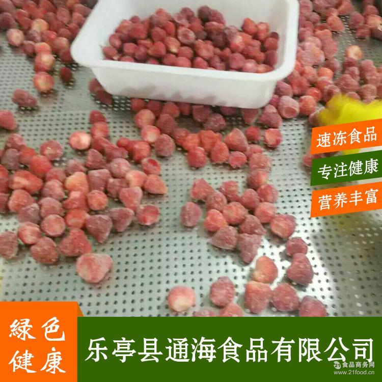 冷冻香甜可口草莓 农产品无公害烘焙糕点速冻水果包装批发