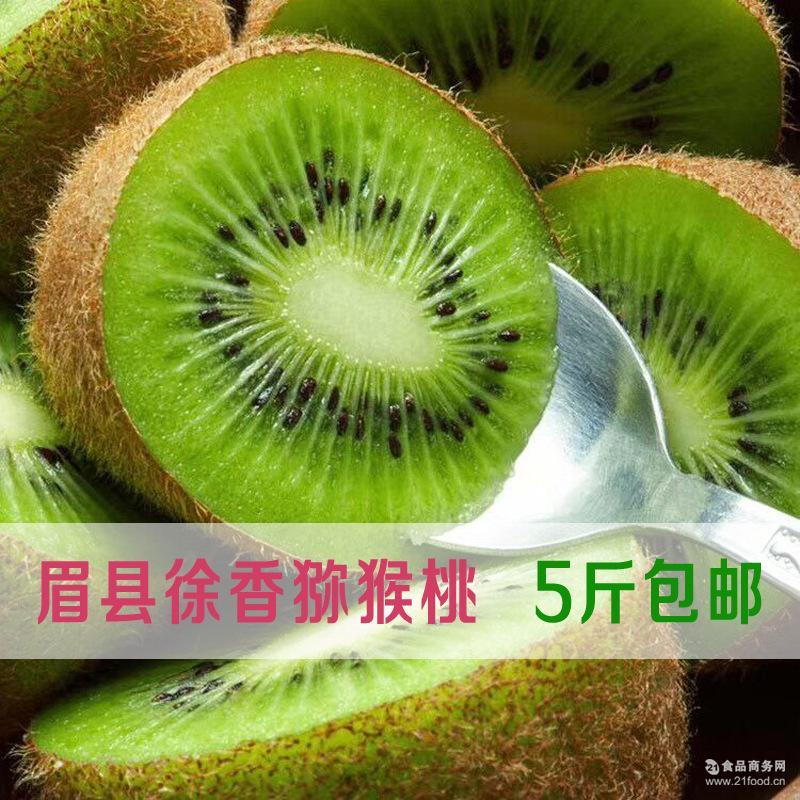 新鲜水果非红心江山猕猴桃现货 陕西猕猴桃5斤包邮眉县徐香弥猴桃