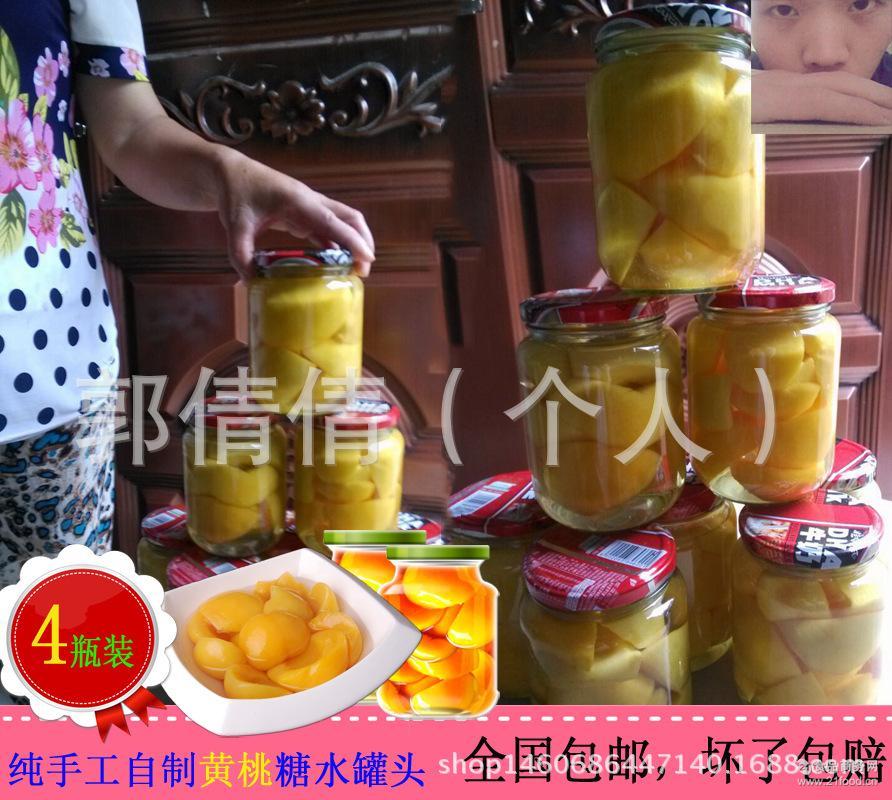 砀山黄桃罐头农家特产纯手工自制糖水水果罐头整箱家庭装新鲜包邮