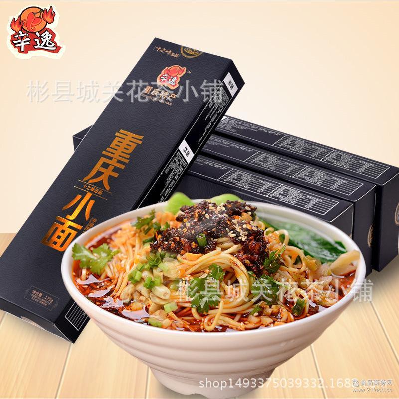 【十之味】重庆小面辛逸麻辣味面条厂家直供调料 盒装175g速食面