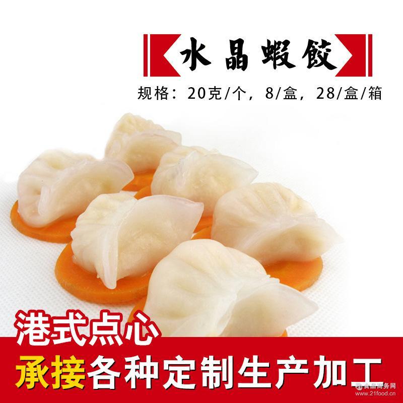 水晶虾饺 速冻面点小饺子蒸饺粤港冷冻食品生产厂家供应港式点心