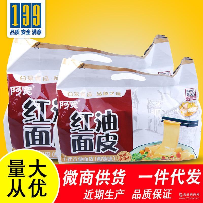 白家阿宽非油炸红油面皮凉皮420g袋装方便面方便速食食品