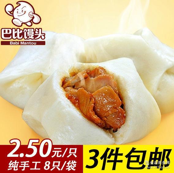 (四方烧肉包)巴比馒头速冻食品面点糕点早餐早点包子特产小吃包邮