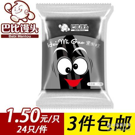 (黑米糕)巴比馒头速冻成品面点早餐包子早点特产小吃食品糕点包邮
