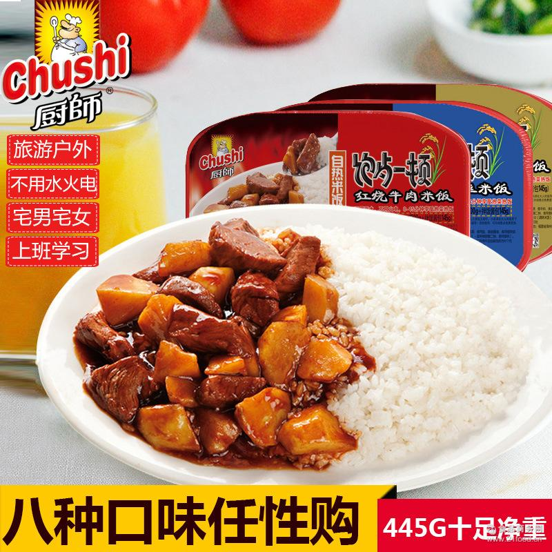 户外即食食品批发445g*12盒 厨师盒装自热米饭 方便速食米饭