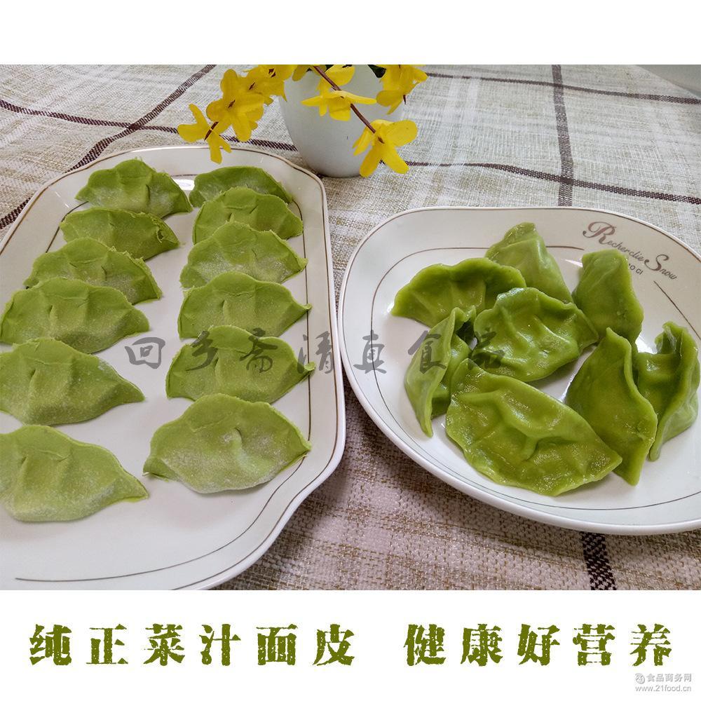 山东特色清真手工彩色速冻水饺茴香苗鸡蛋饺子早餐面点20包/箱