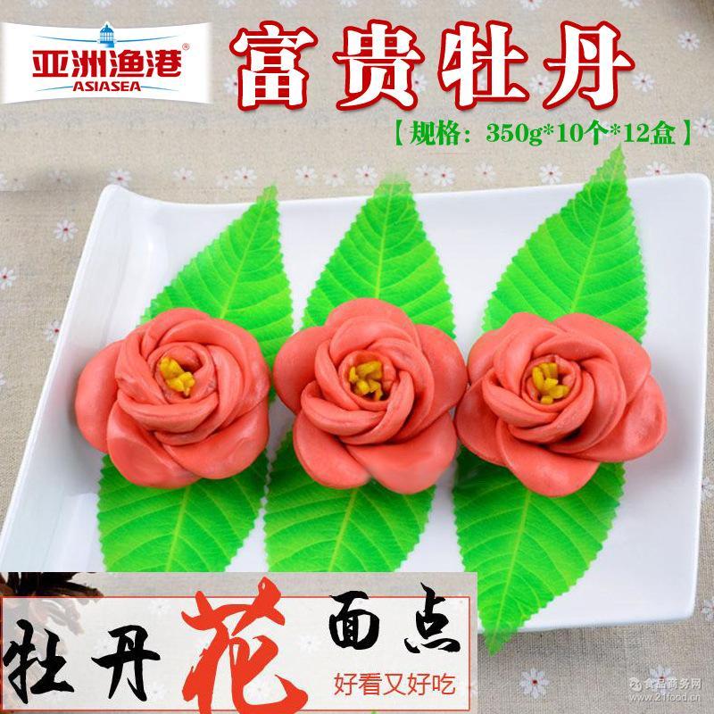 无内馅餐厅婚宴 面点包子 亚洲渔港富贵牡丹花 12盒*10个 馒头