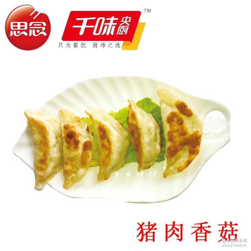 整箱出售 6袋 思念猪肉香菇煎饺 煎饺饺子面点点心早点