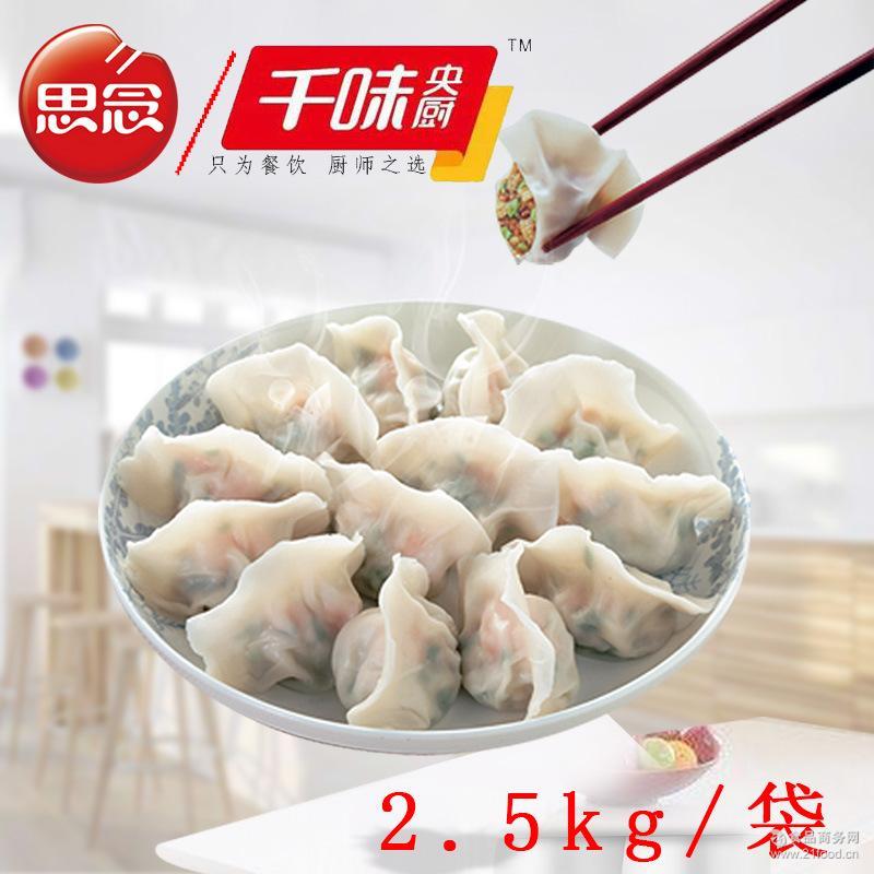 面点点心饺子早餐营养 思念2500g猪肉白菜蒸饺 4袋 整箱出售