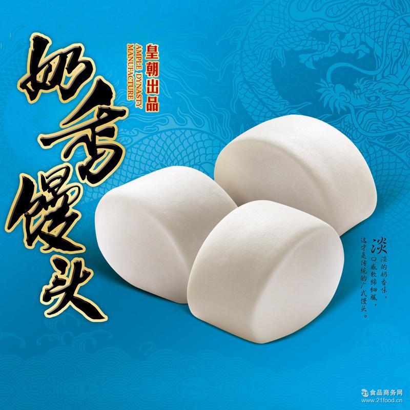 奶香馒头面点面食点心速冻食品早餐茶点速冻包子 厂家批发 皇朝