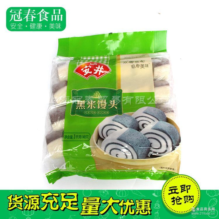 冷冻早点面点速冻馒头 黑米馒头1kg 批发 营养早餐馒头