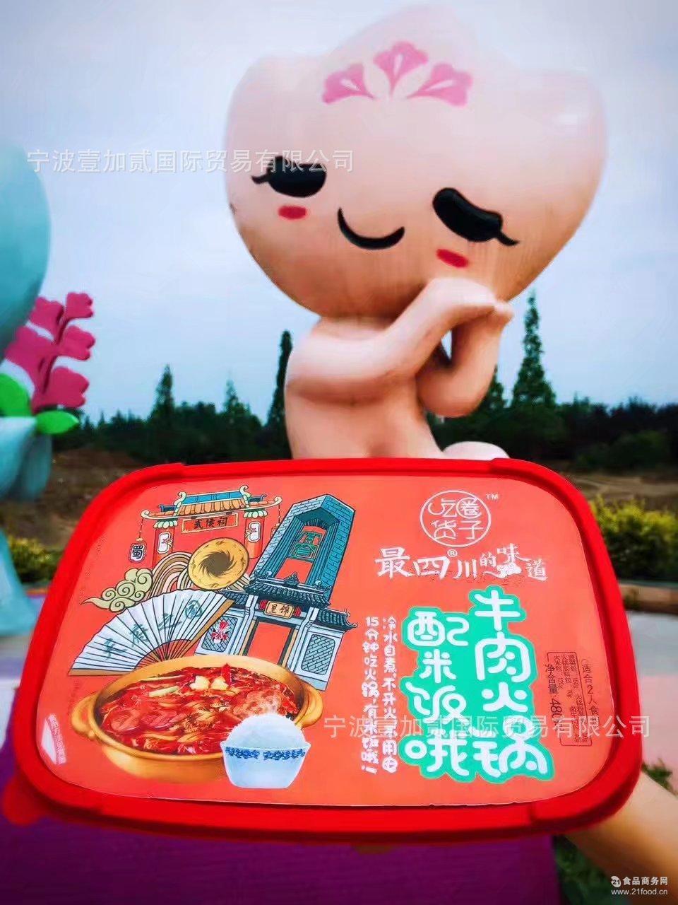 吃货圈子自热自煮牛肉懒人火锅米饭版480克/盒最四川的味道网红