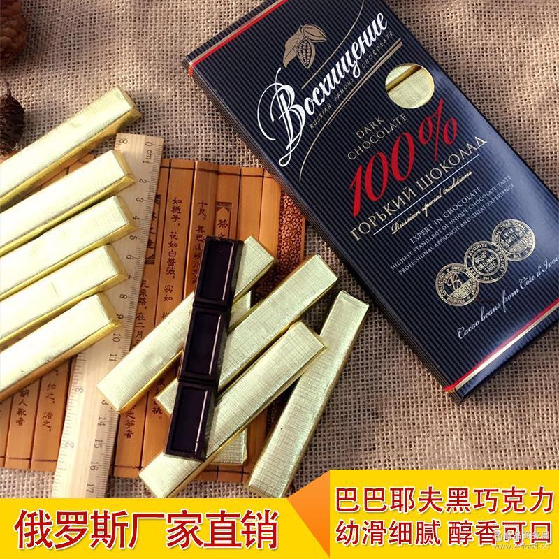 休闲食品庆典用糖160g 俄罗斯原装进口糖果巴巴耶夫*黑巧克力