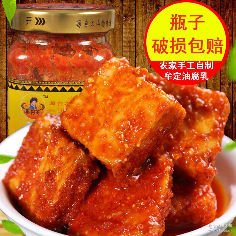 牟定油腐乳260g霉豆腐香辣臭豆腐乳毛豆腐红油乳腐云南特产下饭菜
