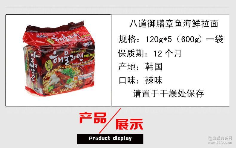 御膳海鲜海鲜拉面章鱼面120gt韩国进口方便面paido乌龟吃的龟粮没吃完怎么处理图片