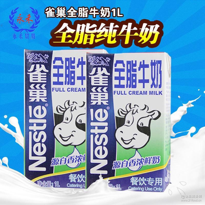 打奶泡咖啡甜品饮料原料 餐饮*纯牛奶批发 雀巢全脂牛奶1L*12