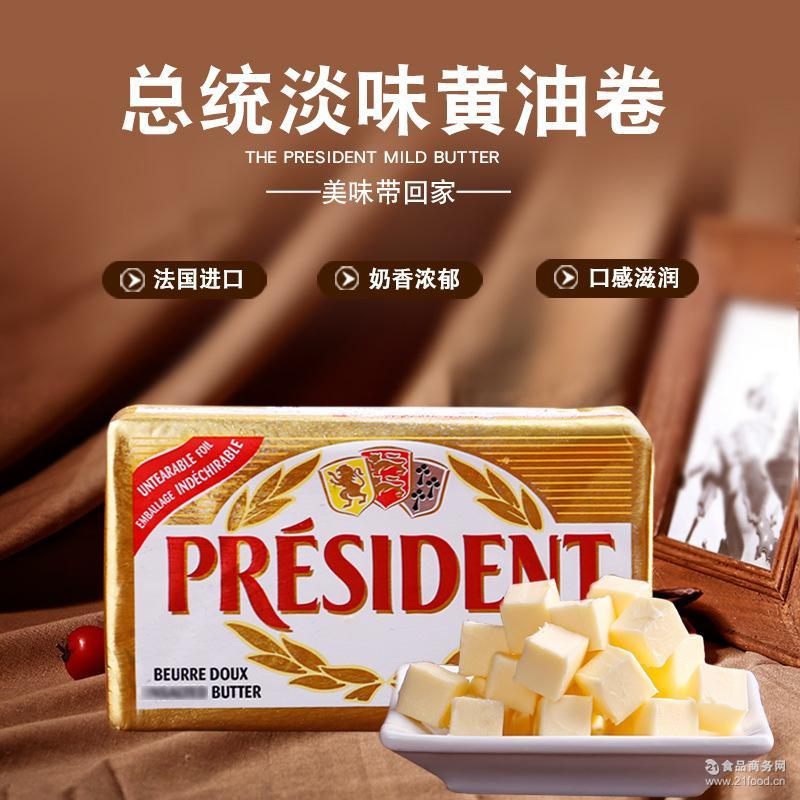 法国总统黄油淡味动物性发酵黄油面包饼干原料200g