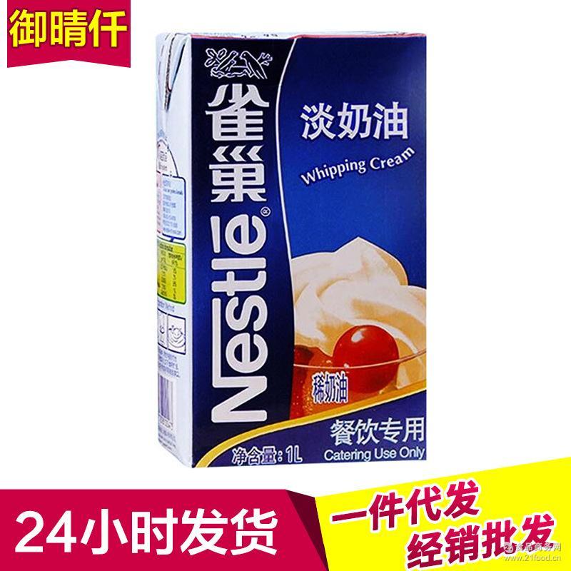 雀巢淡奶油1L 淡奶油烘焙原料 植物稀奶油 雀巢淡奶油 批发
