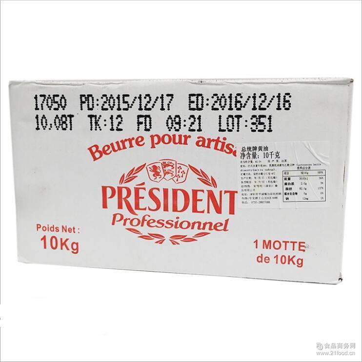 发酵型乳酸的动物黄油10kg 法国进口PRESIDENT总统淡味无盐大黄油