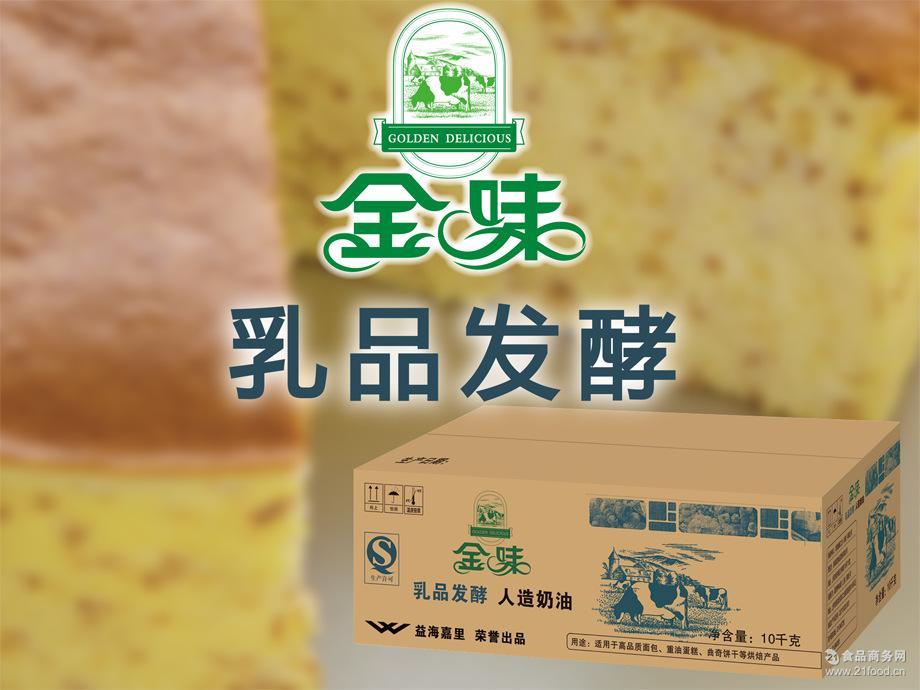 益海嘉里金味乳品发酵奶油烘焙原料面包点心人造奶油
