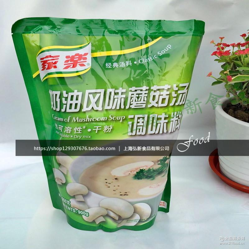 批发价 鸡茸汤* 900g*8包 家乐奶油风味蘑菇汤调味料