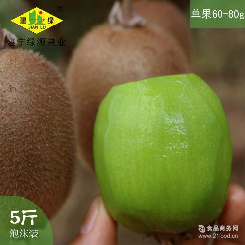 预售2017年建宁新鲜水果绿心猕猴桃 产地直发金魁猕猴桃时令水果