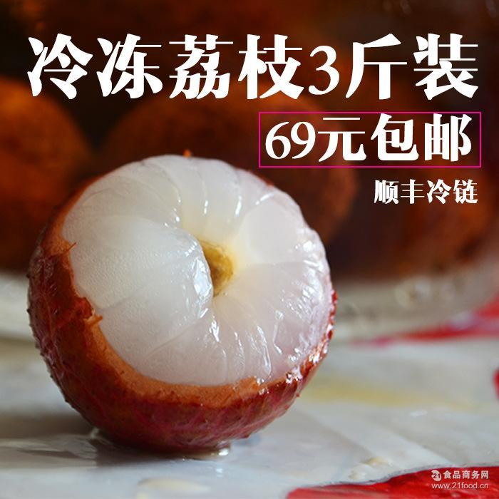 新鲜冷冻水果出口品质包邮 冷冻荔枝3斤装冰冻荔枝 2017新货