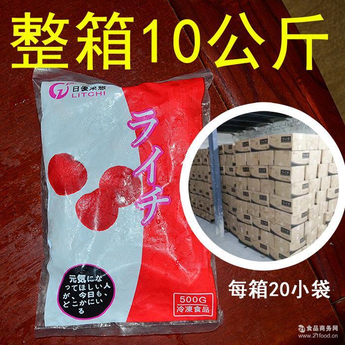 整箱出售 冷冻荔枝20斤/箱2017新货餐饮*