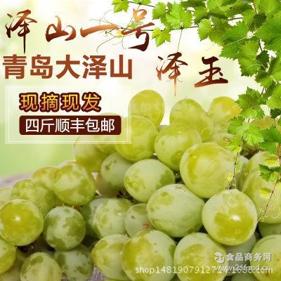 大泽山一号泽玉泽香白玫瑰香绿葡萄水晶葡萄新鲜水果四斤顺丰包邮