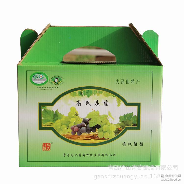 【青岛大泽山】高氏庄园有机葡萄玫瑰香 3斤/盒