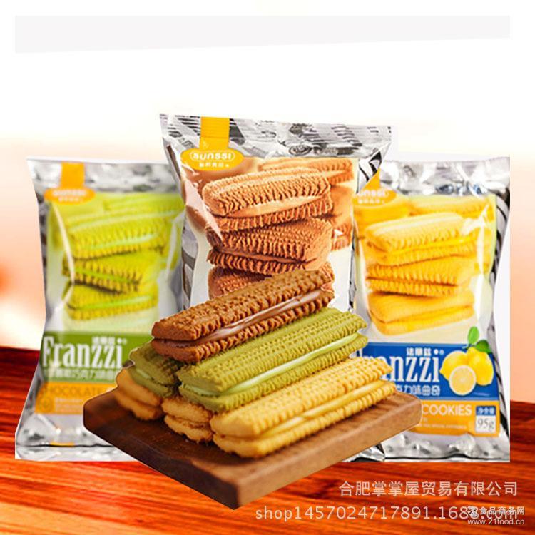 法丽兹Franzzi曲奇饼干袋装95g休闲下午茶点心学生零食批发
