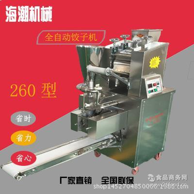 商 适用于各种餐馆速冻饺子厂 新型全自动仿手工饺子机 家两用