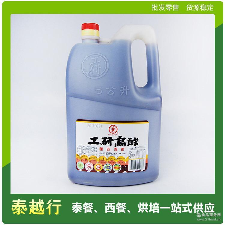 厂家直销台湾原装进口工研乌酥白醋5L