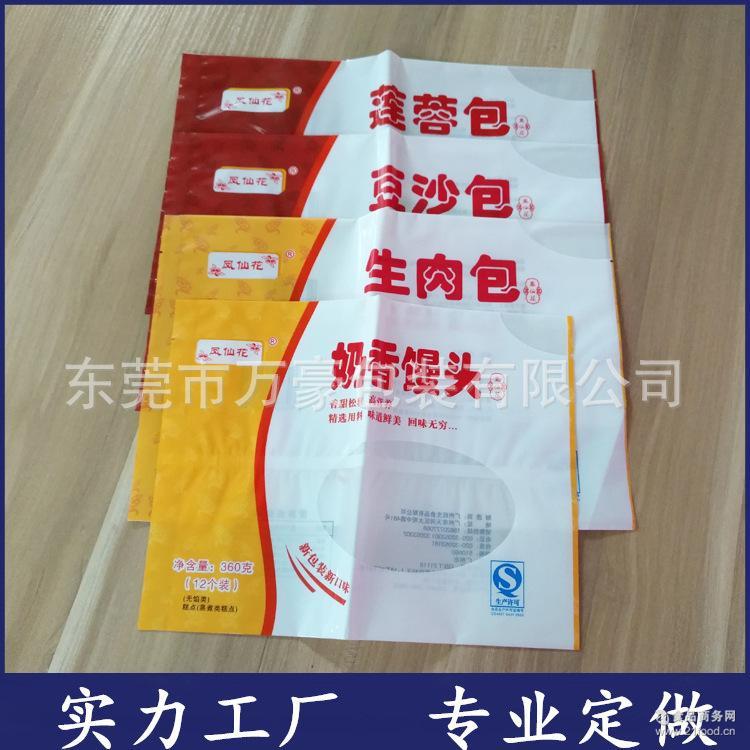 食品面点冷藏包装袋 东莞厂家定做馒头包子包装袋 速冻包子复合袋