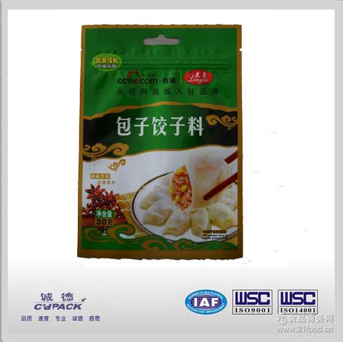 包子饺子料自封拉链塑料包装袋彩印刷面点食品羊肉冷冻速冻云吞