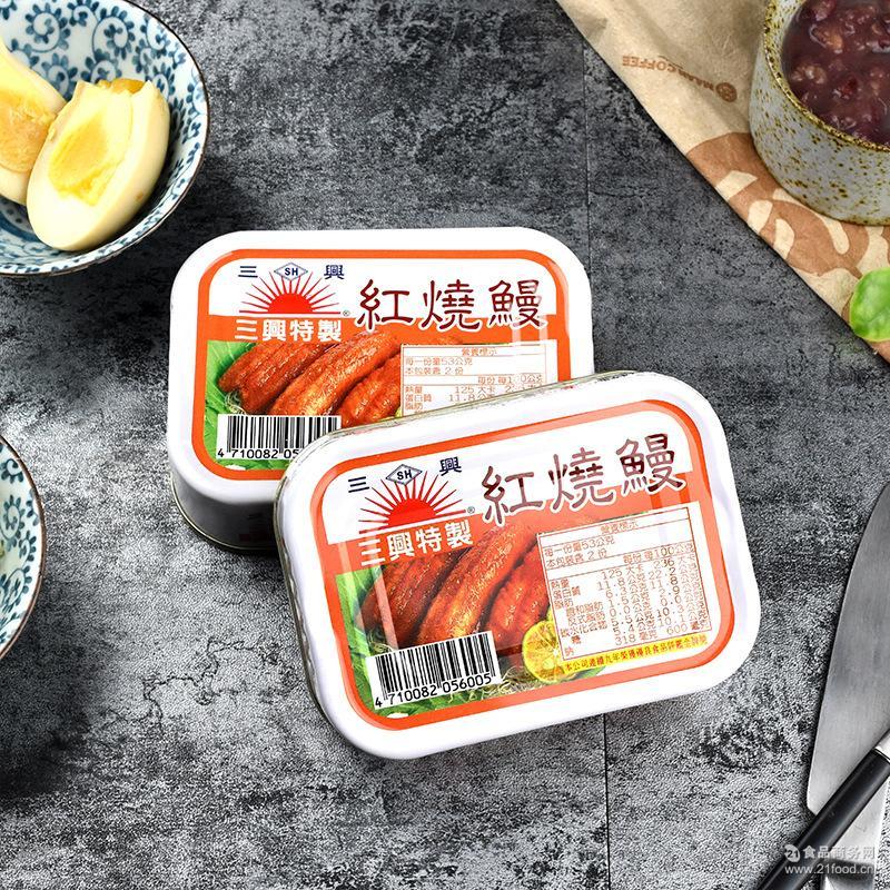 三兴红烧鳗鱼肉罐头105g 台湾进口 速食海鲜熟食 罐装
