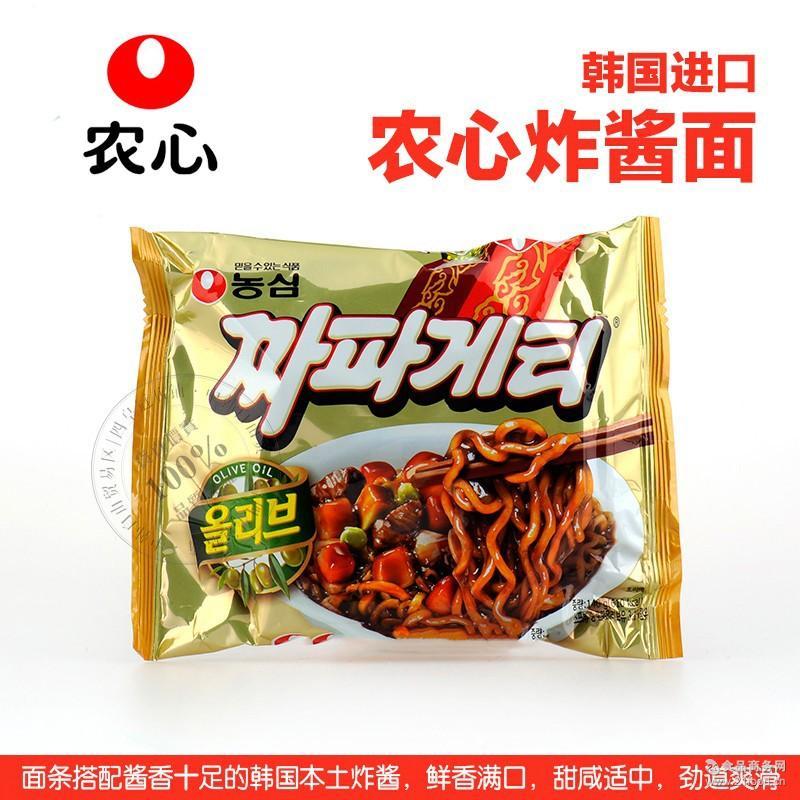 30包/箱 140g 正宗农心炸酱面 韩国进口方便面 杂酱面