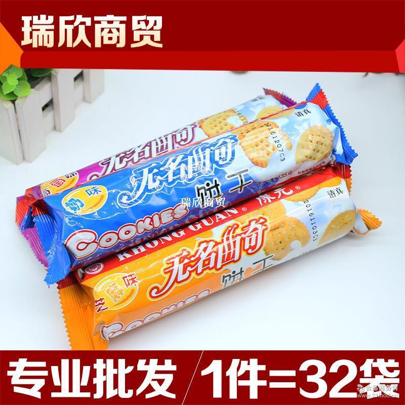 /袋*32袋休闲零食品糕点心 康元无名曲奇奶味芝麻葡萄味饼干135g